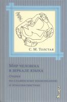 Толстая С.М. Мир человека в зеркале языка. Очерки по славянскому языкознанию и этнолингвистике