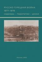 Русско-турецкая война 1877–1878 гг.: надежды – перипетии – уроки. М., 2020