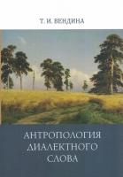 Вендина Т.И. Антропология диалектного слова. М.; СПб., 2020