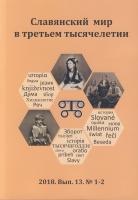 Славянский мир в третьем тысячелетии. 2018. № 1-2. Выпуск 13