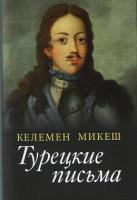 Обложка. Микеш К. Турецкие письма