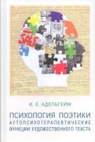 Адельгейм И. Е.Психология поэтики: Аутопсихотерапевтическиефункции художественного текста(на материале польской прозы 1990–2010-х гг.)