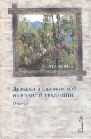 Агапкина Т.А. Деревья в славянской народной традиции: Очерки