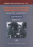 Съюзната контролна комисия в България