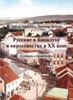 Мачкич З., Косик В. Русские в Банялуке и окрестностях в XX веке