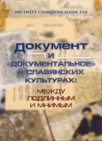 Документ и «документальное» в славянских культурах: между подлинным и мнимым
