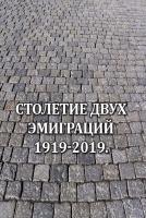 Столетие двух эмиграций. 1919-2019
