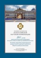 200 лет дипломатической поддержки русского присутствия на Ближнем Востоке. М., 2019