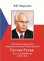Последний президент социалистической Чехословакии Густав Гусак