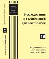 Исследования по славянской диалектологии 18: Актуальные аспекты изучения лексики славянских диалектов