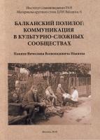 Балканский полилог: коммуникация в культурно-сложных сообществах