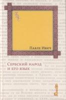 Ивич П.Сербский народ и его язык. М.: «Индрик», 2017. 384 с.