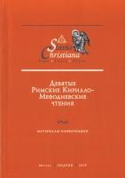 Девятые Римские Кирилло-Мефодиевские чтения. Материалы конференции