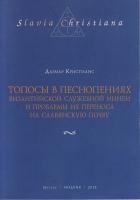Кристианс Д. Топосы в песнопениях византийской служебной минеи и проблемы их переноса на славянскую почву