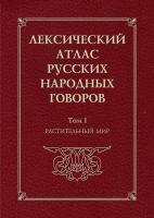 Лексический атлас русских народных говоров (ЛАРНГ): Т. 1. Растительный мир.
