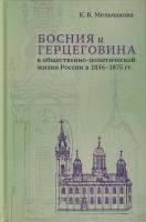 Мельчакова К.В. Босния и Герцеговина в общественно-политической жизни России в 1856-1875 гг.