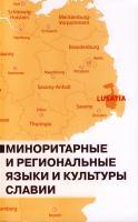 Миноритарные и региональные языки и культуры Славии. М., 2017. — обложка
