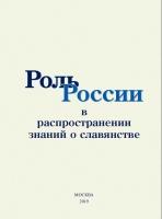 Роль России в распространении знаний о славянстве. М., 2019.