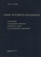 Ослон М. В.Язык котляров-молдовая