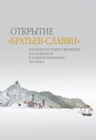 Открытие «братьев-славян»: русские путешественники на Балканах в первой половине XIX века