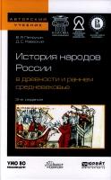 История народов России в древности и раннем средневековье