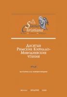 Десятые Римские Кирилло-Мефодиевские чтения. Материалы конференции. М., 2020. - обложка книги