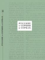 Русские о Сербии и Сербах. Ровинский.