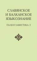 Славянское и балканское языкознание: Палеославистика – 2.