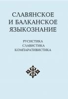 Славянское и балканское языкознание: Русистика. Славистика. Компаративистика. М., 2019.