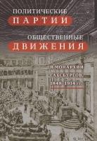 Политические партии и общественные движения в монархии Габсбургов, 1848–1914 гг. Очерки