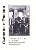 Славяне и Россия: Славяне и Россия в системе международных отношений
