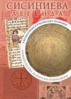 Сисиниева легенда в фольклорных и рукописных традицияхБлижнего Востока, Балкан и Восточной Европы