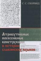 Скорвид С. С. Атрибутивные посессивные конструкции в истории славянских языков