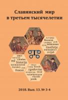Славянский мир в третьем тысячелетии. 2018. № 3-4. Выпуск 13