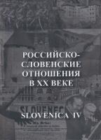 Slovenica IV. Российско-словенские отношения в XX веке