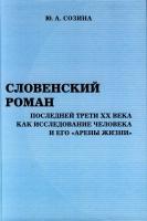 Словенский роман последней трети XX века как исследование человека и его «арены жизни»