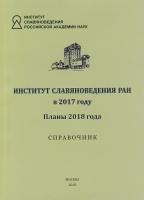 Институт славяноведения РАН в 2017 году. Планы 2018 года