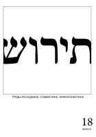Тирош. Труды по иудаике, славистике, ориенталистике. Вып. 18. М., 2018.