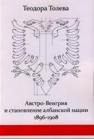 Австро-Венгрия и становление албанской нации