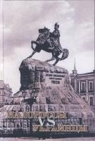 Малороссы vs украинцы: Украинский вопрос в науке, государственной и культурной политике Российской империи и СССР