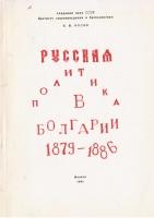 Косик В.И. Русская политика в Болгарии, 1879-1886.
