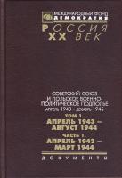 Советский Союз и польское военно-политическое подполье