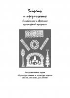 Запреты и предписания в славянской и еврейской культурной традиции