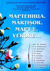 Мартеница. Mărţişor. Μαρτ'ς. Verore…: Материалы Круглого стола 25 марта 2008 года. М., 2009.