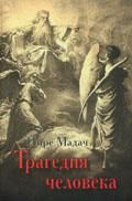 Мадач И. Трагедия человека. М., 2011.