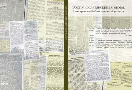 Восточнославянские заговоры: Аннотированный библиографический указатель