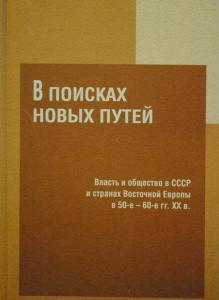 В поисках новых путей: Власть и общество в СССР и странах Восточной Европы в 50-е – 60-е гг. XX в. М., 2011.