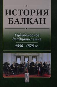ИсИстория Балкан: Судьбоносное двадцатилетие (1856–1878 гг.). М., 2013.