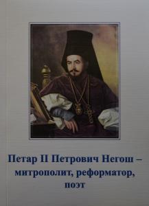 Петар II Петрович Негош – митрополит, реформатор, поэт: К 200-летию со дня рождения. М., 2013.