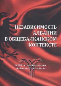 Независимость Албании в общебалканском контексте: К 100-летию образования Албанского государства. М., 2014.